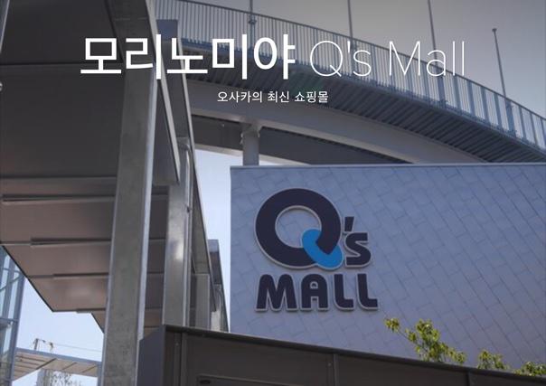 모리노미야 Q's Mall
